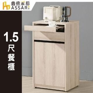 【ASSARI】塔利斯1.5尺餐櫃(寬44x深40x高82cm)  ASSARI