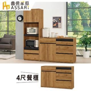 【ASSARI】費利斯4尺餐櫃(寬117x深40x高82cm)評價推薦  ASSARI