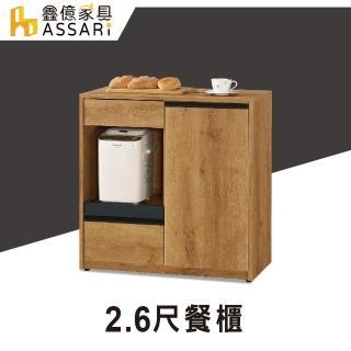 【ASSARI】費利斯2.6尺餐櫃(寬79x深40x高82cm) 推薦  ASSARI