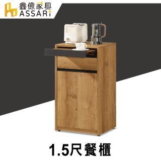 【ASSARI】費利斯1.5尺餐櫃(寬44x深40x高82cm)  ASSARI