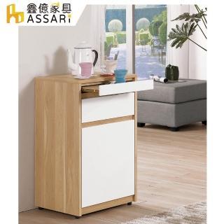 【ASSARI】羅德尼1.5尺餐櫃(寬46x深40x高80cm)  ASSARI