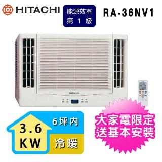 【HITACHI 日立】4-6坪變頻冷暖雙吹式窗型冷氣(RA-36NV) 推薦  HITACHI 日立