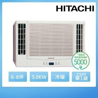 【HITACHI 日立】6-8坪變頻冷暖雙吹式窗型冷氣(RA-50NV)折扣推薦  HITACHI 日立