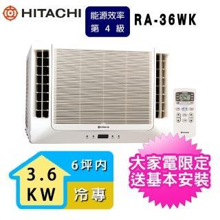 【HITACHI 日立】4-6坪定頻冷專雙吹式窗型冷氣(RA-36WK) 推薦  HITACHI 日立