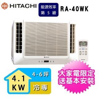 【HITACHI 日立】5-7坪定頻冷專雙吹式窗型冷氣(RA-40WK)  HITACHI 日立