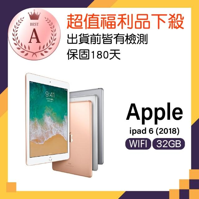 【Apple 蘋果】福利品 iPad 9.7 2018 Wi-Fi 32GB(A1893)