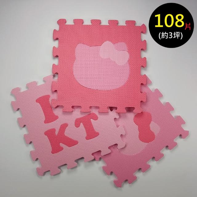 【PMU必美優】Hello Kitty 地墊(108片)