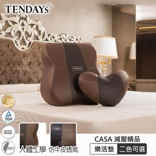 【TENDAYS】CASA樂活墊(加贈愛心枕)優惠推薦  TENDAYS