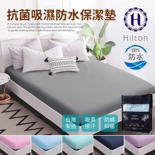 【Hilton 希爾頓】日本大和專利抗菌布 透氣防水保潔墊(床包式-單/雙/加大)優惠推薦  Hilton 希爾頓