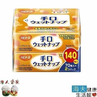 【老人當家 海夫】PIGEON貝親 Happiness手口用濕巾 日本製  老人當家 海夫