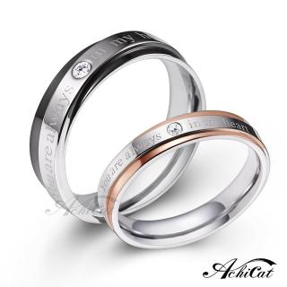 【AchiCat】情侶對戒 白鋼戒指 永在妳心 單個價格 A8037品牌優惠  AchiCat