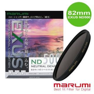 【Marumi】EXUS ND500 防靜電鍍膜減光鏡 82mm  Marumi