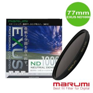 【Marumi】EXUS ND1000 防靜電鍍膜減光鏡 77mm  Marumi