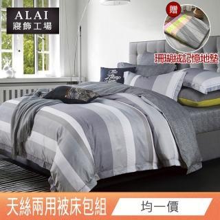 【ALAI寢飾工場】獨家贈史努比枕 台灣製吸濕排汗天絲兩用被床包組(單人/雙人/加大)  ALAI寢飾工場