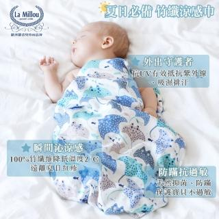 【La Millou】嬰兒包巾_竹纖涼感巾(多款可選)好評推薦  La Millou