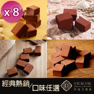 【巧克力雲莊】經典生巧克力8入組-口味任選(上班這黨事推薦/冷凍出貨)評價推薦  巧克力雲莊