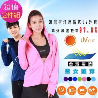 【MI MI LEO】台灣製全能防曬機能全罩外套(#台灣製#防曬抗UV#MIT)優惠推薦  MI MI LEO