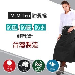 【MI MI LEO】台灣製防曬/防風裙-黑色(專區)  MI MI LEO
