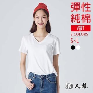 【男人幫】V領純棉彈性素面T恤(SL033) 推薦  男人幫