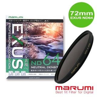 【Marumi】EXUS ND64 防靜電鍍膜減光鏡 72mm優惠推薦  Marumi