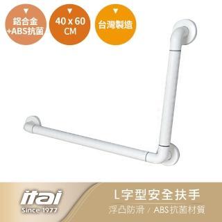 【ITAI 一太】L字型安全扶手-40*60 cm(台灣製造 品質保證)好評推薦  ITAI 一太