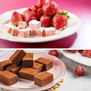 【巧克力雲莊】經典生巧克力兩入組(覆盆莓膠原蛋白+85%厄瓜多)125g/盒(特別添加膠原蛋白/冷凍出貨)  巧克力雲莊