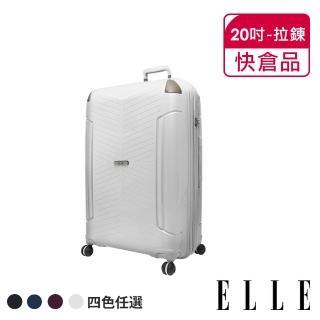【ELLE】Time Traveler系列-20吋特級極輕防刮PP材質行李箱(多色任選 EL31232)  ELLE