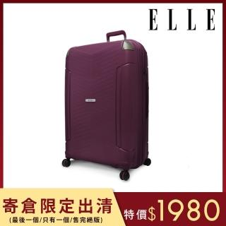 【ELLE】Time Traveler系列-28吋特級極輕防刮PP材質行李箱(多色任選 EL31232)  ELLE