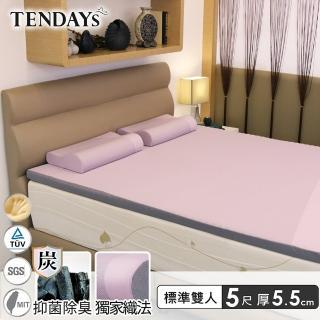 【TENDAYS】升級版-玩色柔眠床5尺標準雙人(薰衣紫 5.5cm厚 記憶床) 推薦  TENDAYS