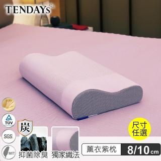【TENDAYS】升級版-玩色柔眠枕 薰衣紫(記憶枕 8cm/10cm任選)  TENDAYS