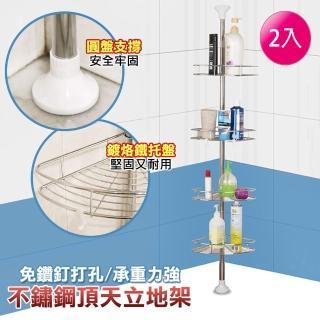 【VENCEDOR】不銹鋼超耐重頂天立地衛浴置物架-2入組(全不鏽鋼 四層 廚房置物架 層架 牆角收納)優惠推薦  VENCEDOR