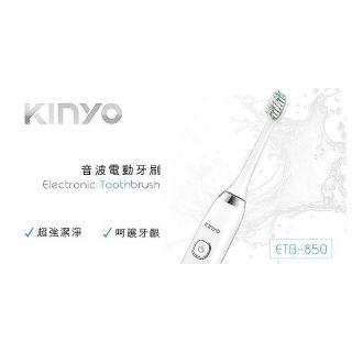 【KINYO】充電式音波電動牙刷(電動牙刷) 推薦  KINYO