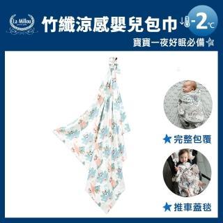 【La Millou】嬰兒包巾_竹纖涼感巾(瑜珈珈樹懶)  La Millou