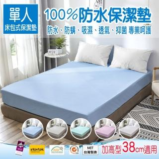 【ALAI寢飾工場】台灣製100%防水防蹣透氣床包式保潔墊(單人尺寸 多樣專利認證檢驗)優惠推薦  ALAI寢飾工場
