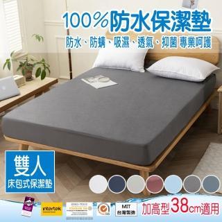【ALAI寢飾工場】台灣製100%防水防蹣透氣床包式保潔墊(雙人尺寸 多樣專利認證檢驗)好評推薦  ALAI寢飾工場