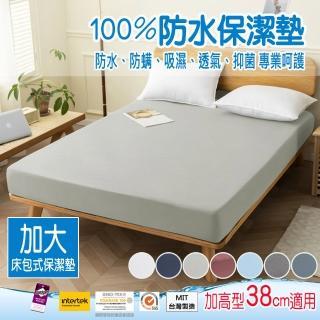 【ALAI寢飾工場】台灣製100%防水防蹣透氣床包式保潔墊(加大尺寸 多樣專利認證檢驗)好評推薦  ALAI寢飾工場