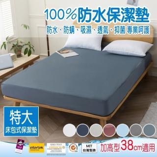 【ALAI寢飾工場】台灣製100%防水防蹣透氣床包式保潔墊(特大尺寸 多樣專利認證檢驗)  ALAI寢飾工場