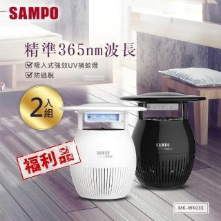 【SAMPO 聲寶】吸入式強效UV捕蚊燈ML-WK03E超值二入組(二色可選-全新福利品)  SAMPO 聲寶