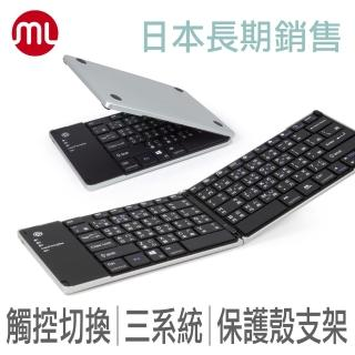 【morelife】1對3藍牙折疊式鍵盤-銀黑(WKB-2380CS)  morelife