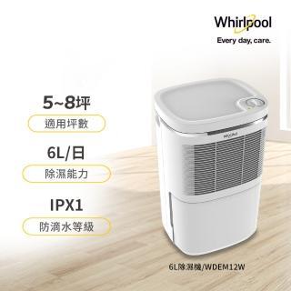 【Whirlpool 惠而浦】6L節能除濕機(WDEM12W)  Whirlpool 惠而浦