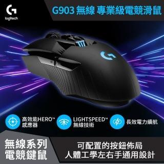 【Logitech 羅技】G903 LIGHTSPEED 專業級無線電競滑鼠  Logitech 羅技