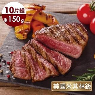 【好神】美國頂級霜降厚切牛排10片(150g)好評推薦  好神