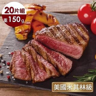【好神】美國頂級霜降厚切牛排20片(150g)  好神