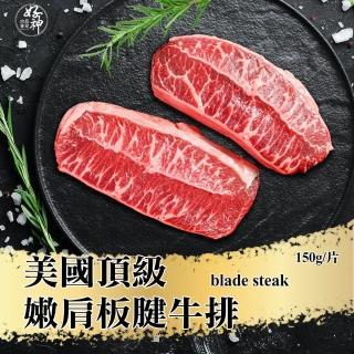 【好神】美國頂級霜降厚切牛排30片(150g)  好神