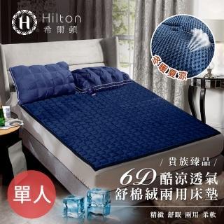 【Hilton 希爾頓】6D透氣舒柔棉絨兩用床墊-單人(多功能床墊系列)  Hilton 希爾頓