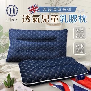 【Hilton 希爾頓】皇家5D透氣親子乳膠枕(溫莎城堡系列-親子款)好評推薦  Hilton 希爾頓