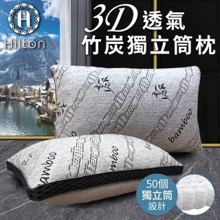 【Hilton 希爾頓】五星級酒店 3D透氣天然竹炭獨立筒枕(天然竹炭枕系列) 推薦  Hilton 希爾頓