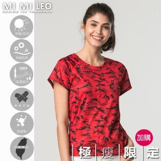 【MI MI LEO】台灣製女多功能除臭機能服-極瘦版5色迷彩紋(加價購)  MI MI LEO