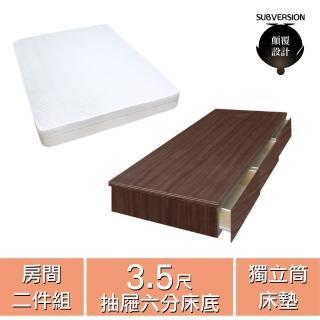 【顛覆設計】房間二件組-3.5尺抽屜六分床底+獨立筒床墊(兩色可選)優惠推薦  顛覆設計