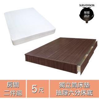 【顛覆設計】房間二件組-5尺抽屜六分床底+獨立筒床墊(兩色可選)好評推薦  顛覆設計